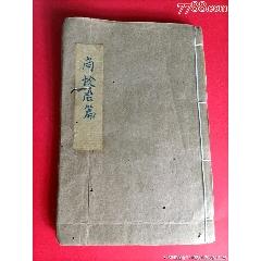 民國醫書(au26262666)_7788收藏__收藏熱線