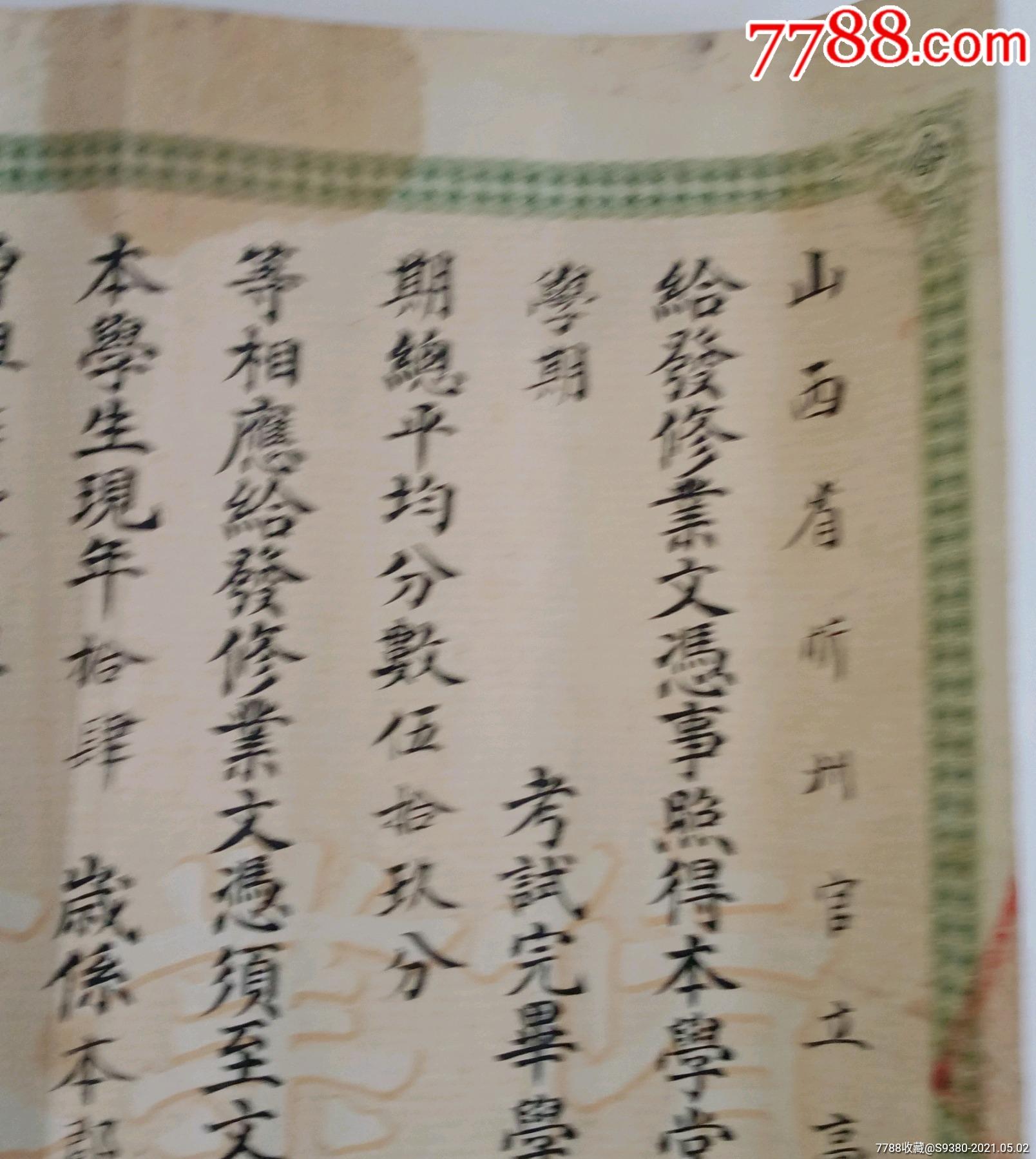 宣統二年山西省忻州官立高等小學堂修業文憑_價格7838元_第2張_