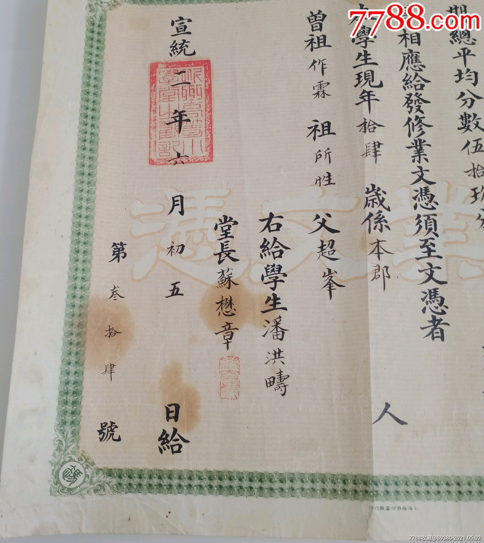宣統二年山西省忻州官立高等小學堂修業文憑_價格7838元_第3張_