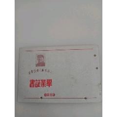 一九五零年江蘇省蘇北建設學校畢業證書