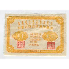 1958年內蒙古糧票,半斤(zc26337779)_7788收藏__收藏熱線