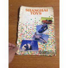 """(品相如圖,售出不退)少見、80年代""""上海玩具""""介紹目錄!!上海玩具進出口公司(au26339811)_7788收藏__收藏熱線"""