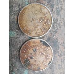 半圓銀幣2枚(au26370572)_7788收藏__收藏熱線