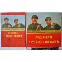 """香港发行""""为毛主席语录和《毛主席语录》再版前言谱曲该唱片在国内的(林彪相片)(au26411091)_7788商城__七七八八商品交易平台(7788.com)"""