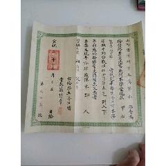 宣統二年十二月山西省忻州官立高等小學堂修業文憑