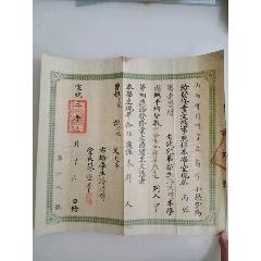 宣統三年六月山西省忻州官立高等小學堂修業文憑