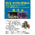 黑龙江省哈尔滨市第二届古玩房交会