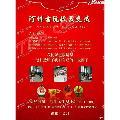 福建龙岩市长汀县古玩艺术品11月交流会