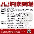 第十一届上海中国钱币邮票博览会
