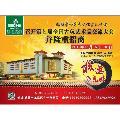 河南省鹤壁市四季青文化古玩市场第七届全国古玩艺术品交流大会