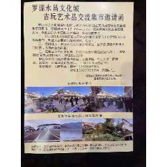 罗源永昌文化城古玩集市周六_7788古玩