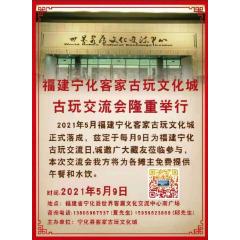 宁化县客家古玩文化城每月9日集市_7788古玩