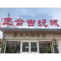 青岛胶南正合古玩市场农历1/6大集_7788古玩
