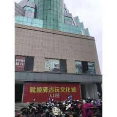 常州毗成驿古玩文化城周日_7788古玩