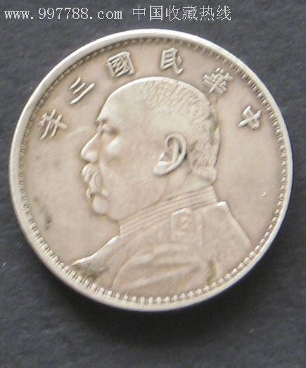 袁世凯中华民国三年造壹圆银元值多少钱? 民字带点的.