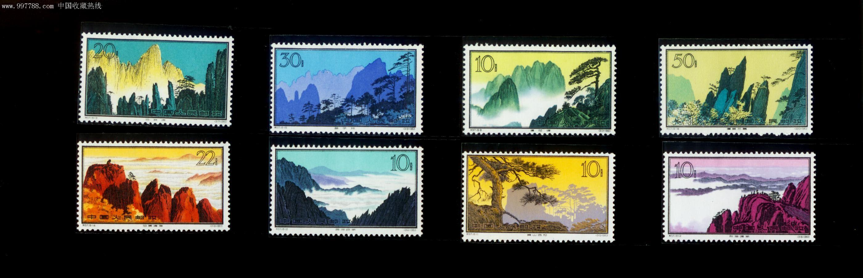 特57黄山风景-zc1103171-新中国邮票-加价-7788收藏
