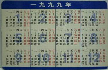 1999年百雀羚广告年历卡