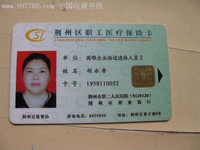 外地人可以在福州闽侯县申请失业保险吗