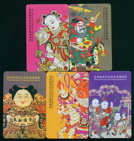 苏州桃花坞木刻年画博物馆_门票卡_常藏乐收藏【7788