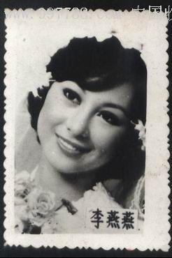 香港影视歌星李燕燕偶像写真老照片,小画片,明星小,七