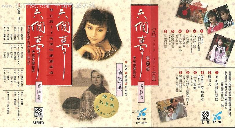 瓊瑤電影作品裡的經典詩詞