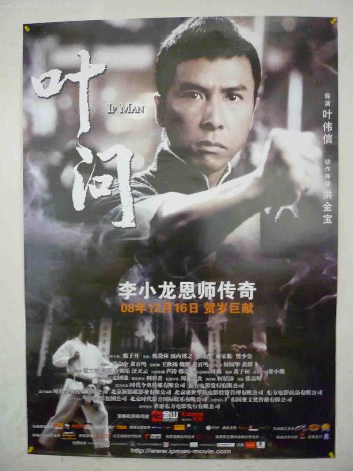 叶问-se3934538-电影海报-零售-7788收藏__收藏热线图片