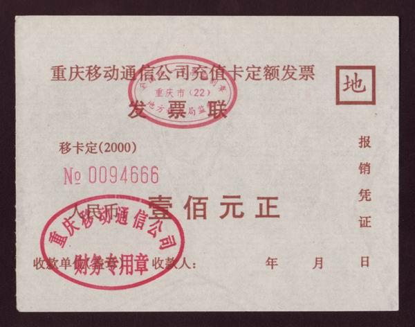 地税定额发票(4001)---重庆移动通信公司充值卡定额发票壹佰元(100元)