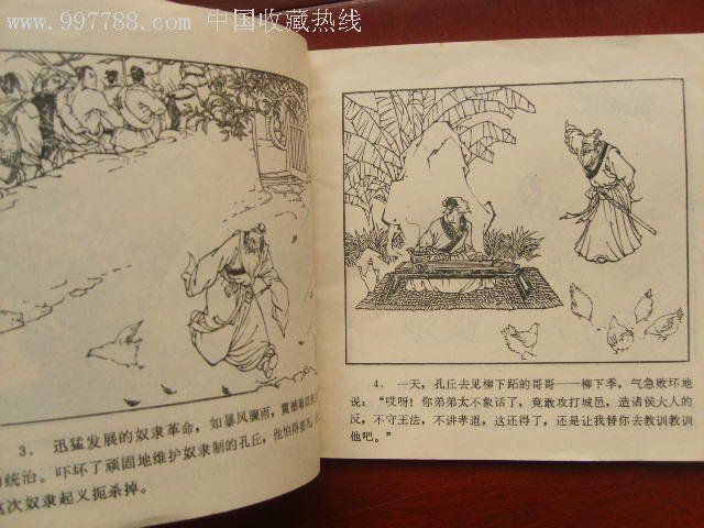 《柳下跖痛骂孔老二》,余林绘画!_第2张图片