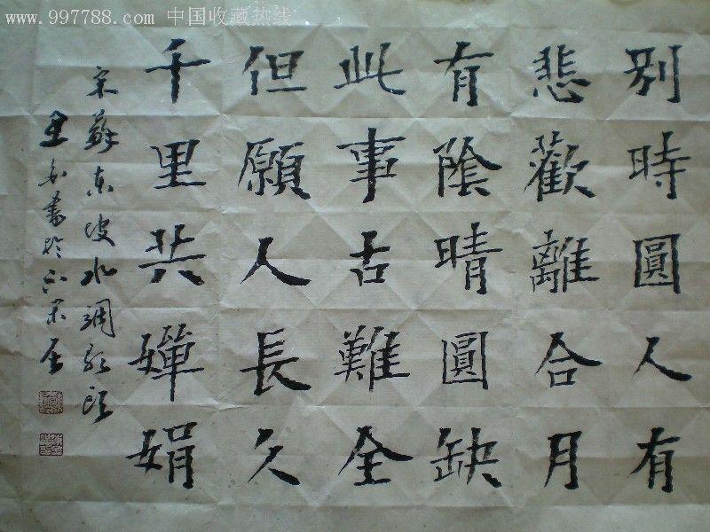 楷书书法横幅苏轼水调歌头(171x50)图片