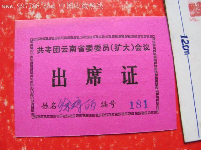 1978共青团云南省委委员[扩大]会议出席证