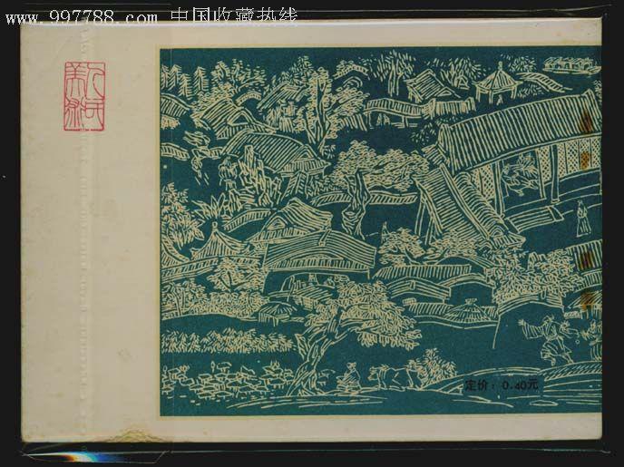 儒林外史(第五册)图片