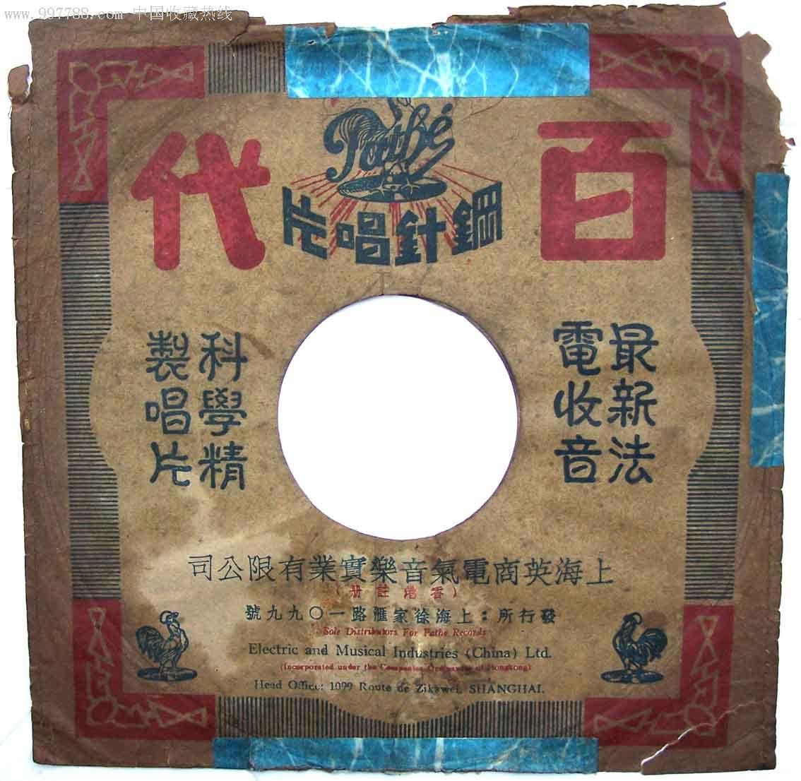 老黑胶收藏—民国上海百代粤曲《我为卿狂》—收取包装费用50元