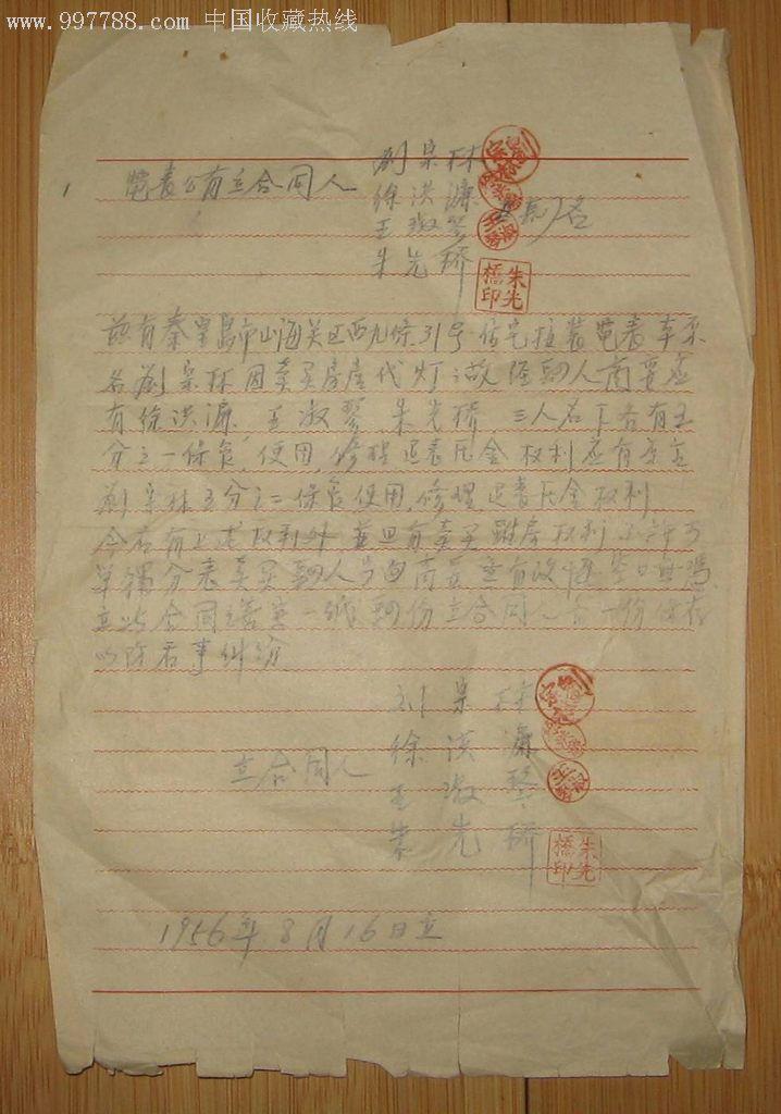 1956年公證機關存檔的房屋買賣合同