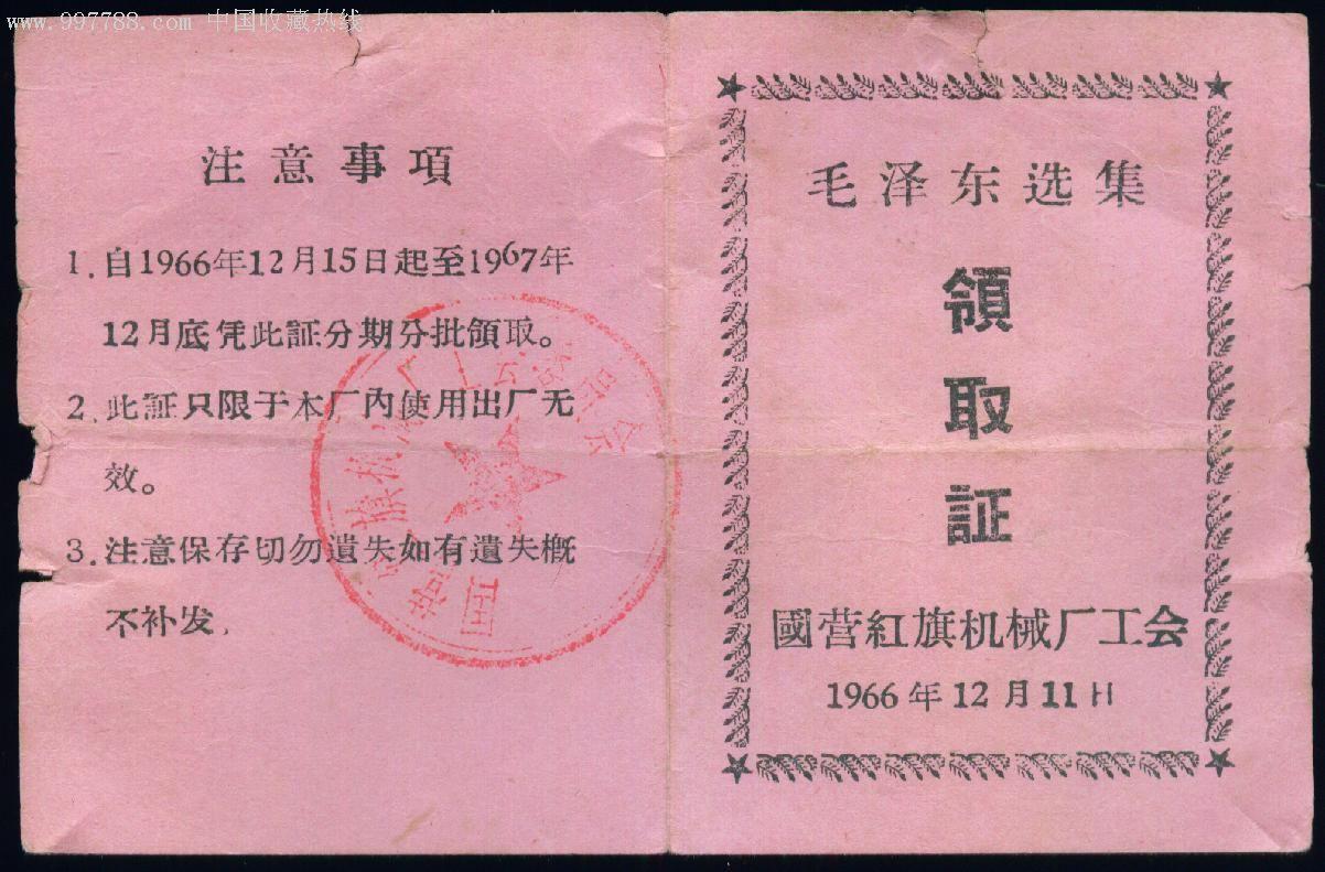 毛泽东选集领取证
