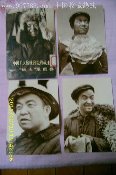 """1977年上海幼儿版""""中国工人阶级的先锋战士-人民王进喜""""铁人语言《小池》教案图片"""