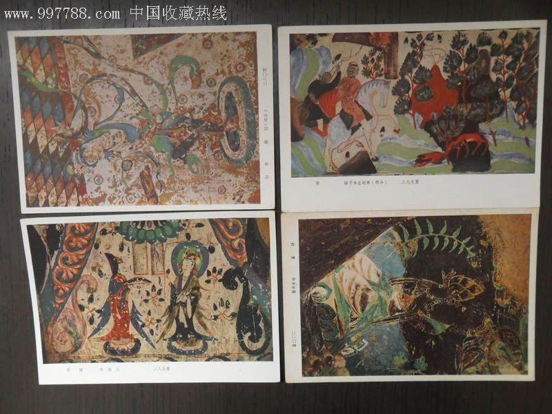 名人墨迹《敦煌壁画47幅》图片