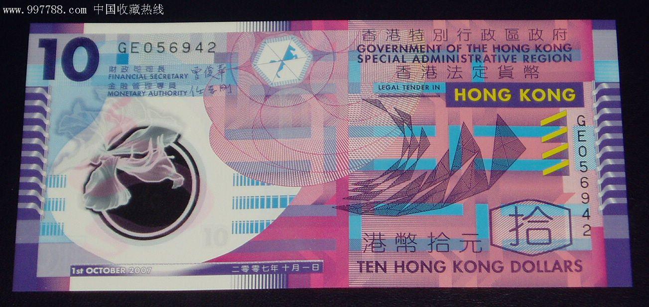 非常漂亮的 香港特区10元塑料钞