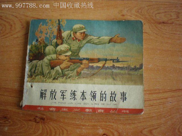 解放军练本领的故事图片