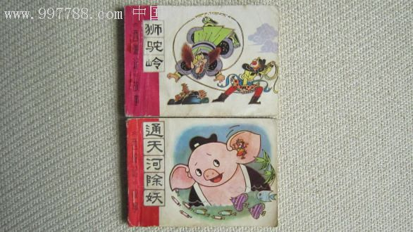 天津西游记故事10册全套图片
