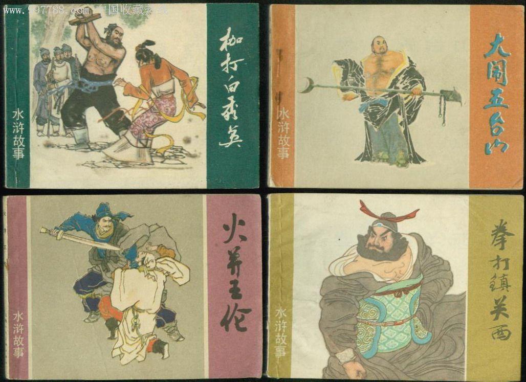 水浒传的故事名称_水浒故事(6册)