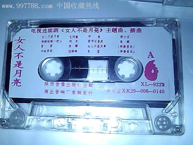 电视剧【女人不是月亮】刘欢,毛阿敏,,,演唱音质好