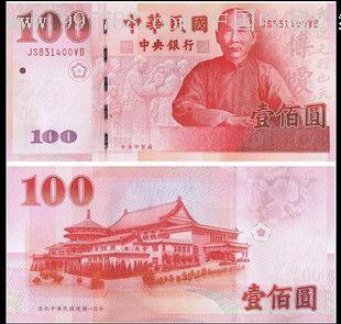 台湾辛亥革命100周年纪念钞10张连号