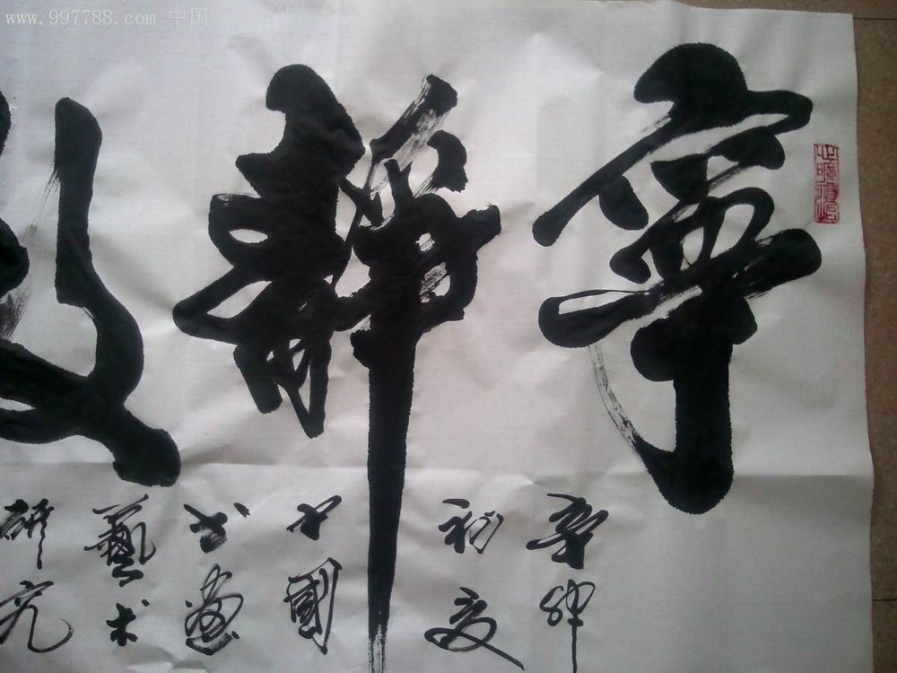 王宽中草书作品图片