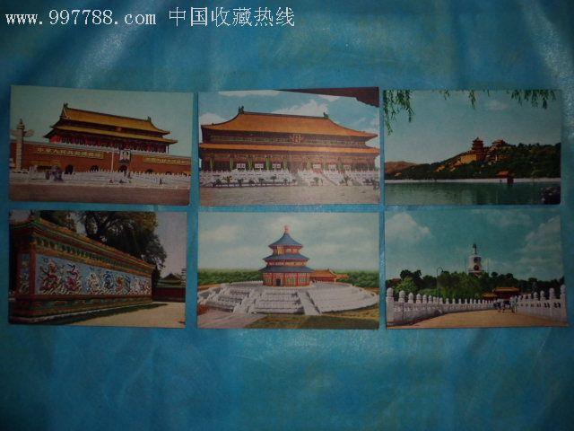 首都风景美术明信片