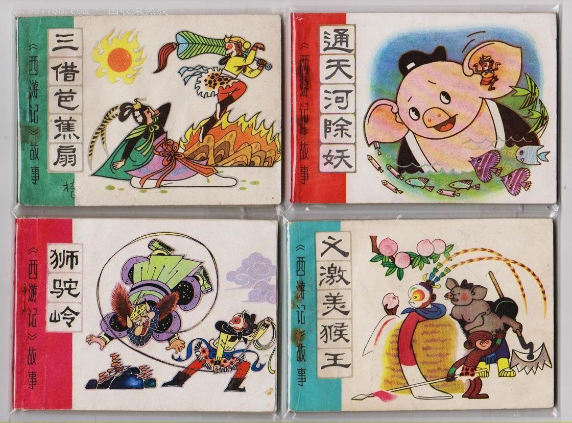 西游记故事>(10册全)图片