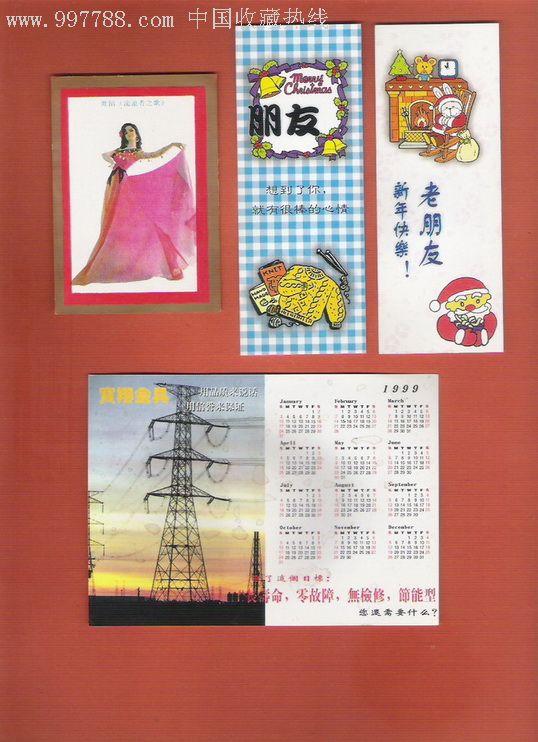 1985-1999年历卡10种合拍
