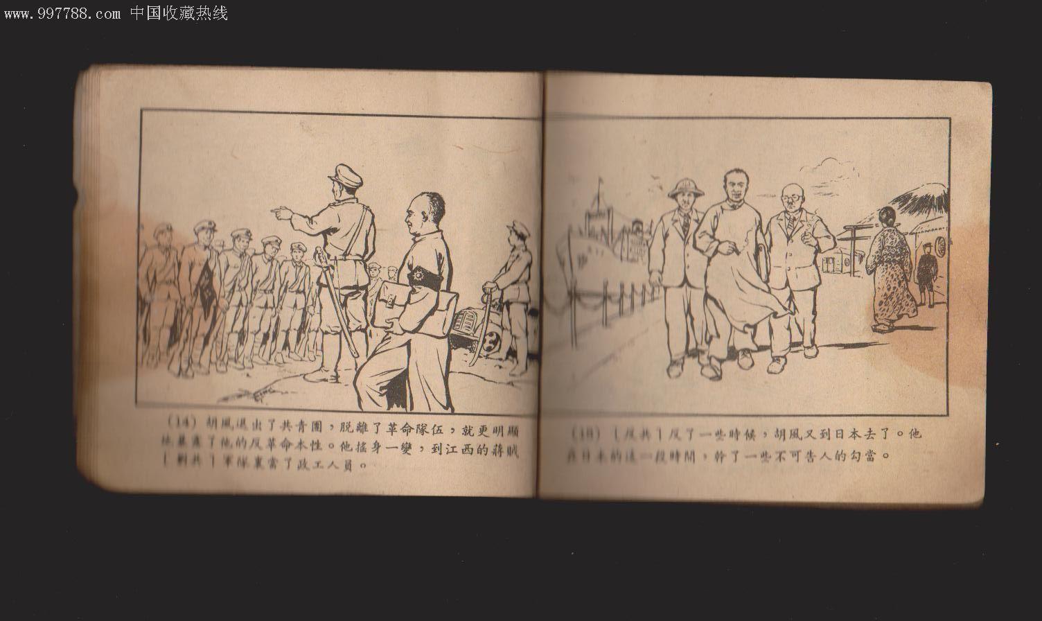 1958年版/胡风反革命集团罪恶活动