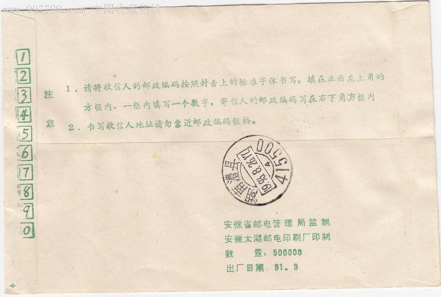 安徽宿松1993-8-16加贴10分附加费平刷实寄封