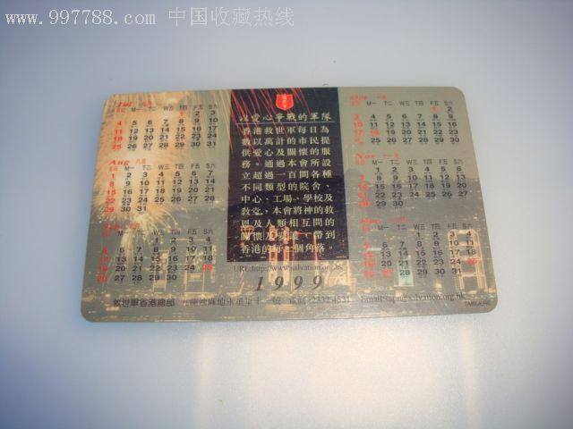 1999年香港年历卡