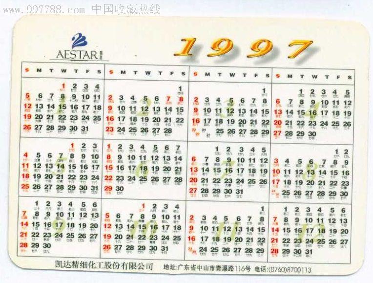 97年日历表_6g868【年历片】1997年空气清新剂广告美女/品相:9.8品